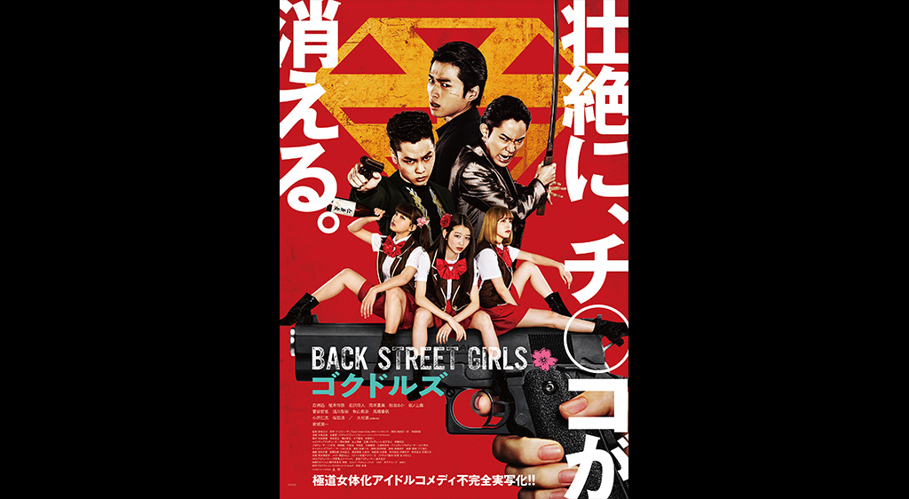 映画 映画 Back Street Girls ゴクドルズ の高画質動画を無料で